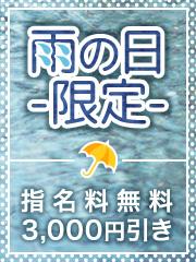 驚愕★5,000円割引!!