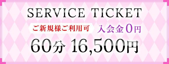 60分16,500円 特別割引チケット