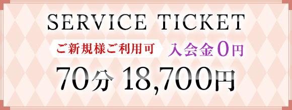 70分18,700円 特別割引チケット