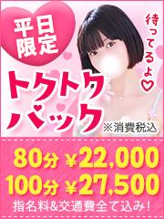 総額80分20000円