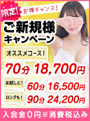 特割★初回限定特価っ!