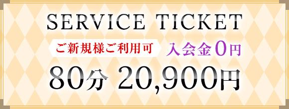 80分20,900円 特別割引チケット