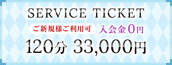 120分33,000円 特別割引チケット