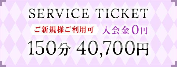 150分40,700円 特別割引チケット