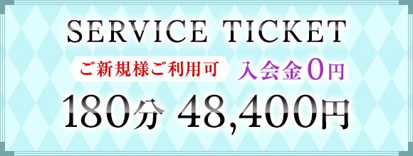 180分48,400円 特別割引チケット