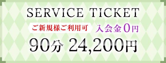 90分24,200円 特別割引チケット