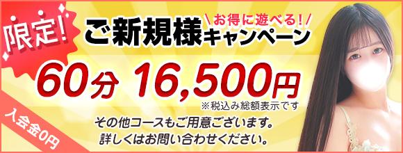 『東京リップ 新宿店』ご新規様大特価!超お得な割引価格でご案内♪