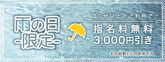 雨の日限定イベント