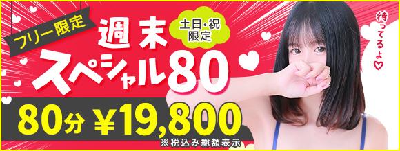 ★土日、祝日限定の特別イベント★【週末スペシャル80】開催中!