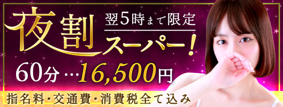 ★本日19時より★夜割スーパー♪指名料込み60分16.500円~ご案内中!!