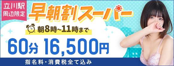 【本日開催!!】★☆★早朝割スーパー♪指名料込み60分16.500円~ご案内中!!★☆★
