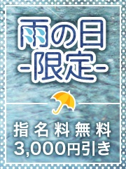 ★5000円割引★
