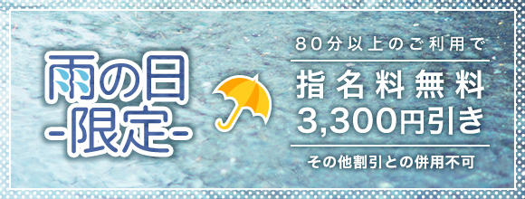 ☆雨の日はお得!!☆『雨の日★ロングコース割引』